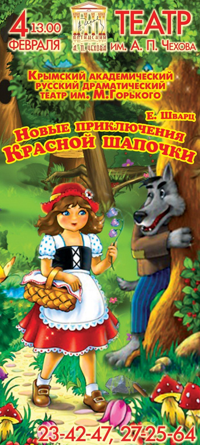 Страстные приключения красной шапочки 1 фотография
