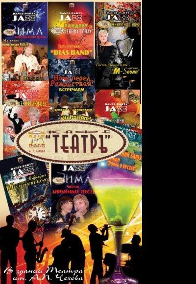 Dance-Party-Jazz: постер мероприятия