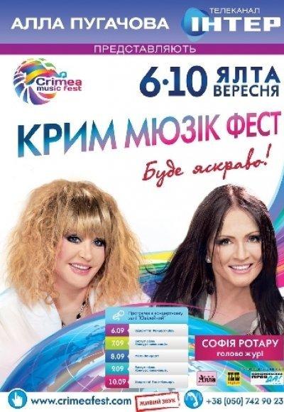 Crimea Music Fest: постер мероприятия