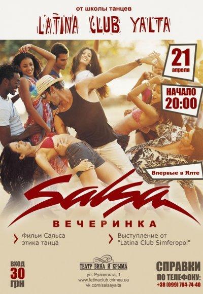 Сальса-вечеринка: постер мероприятия