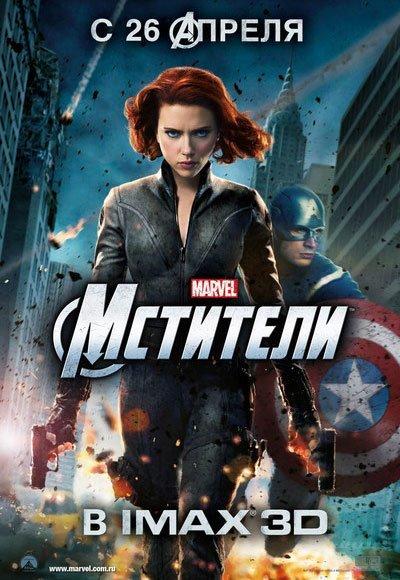 Мстители: постер мероприятия