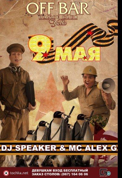 DJ Speaker & MC Alex G: постер мероприятия