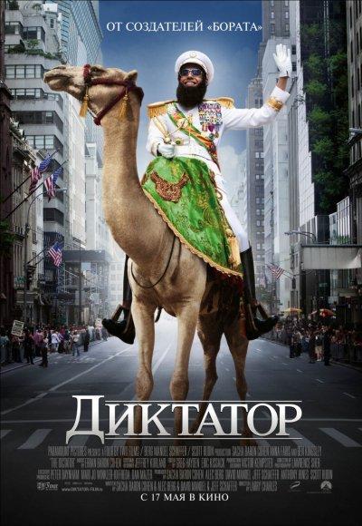 Диктатор: постер мероприятия
