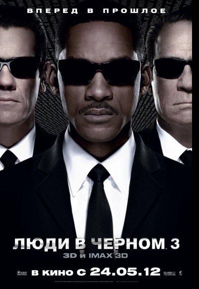 Люди в черном 3: постер мероприятия