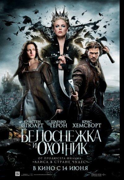 Белоснежка и охотник: постер мероприятия