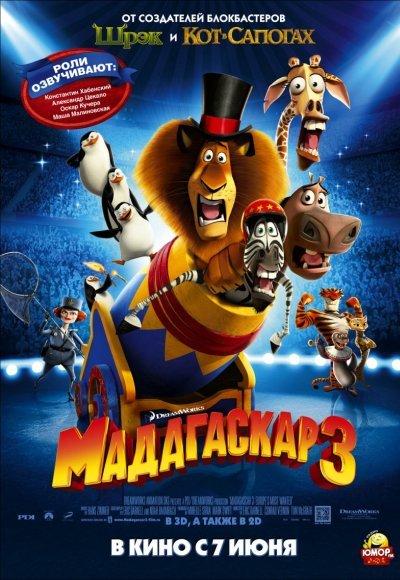 Мадагаскар 3: постер мероприятия