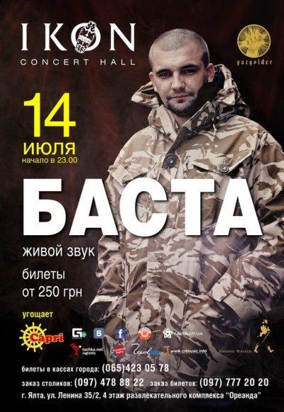 БАСТА: постер мероприятия