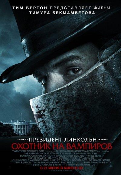 Президент Линкольн: Охотник на вампиров: постер мероприятия