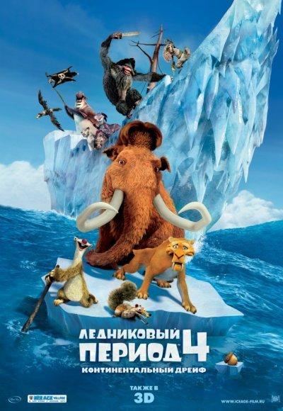 Ледниковый период 4: постер мероприятия