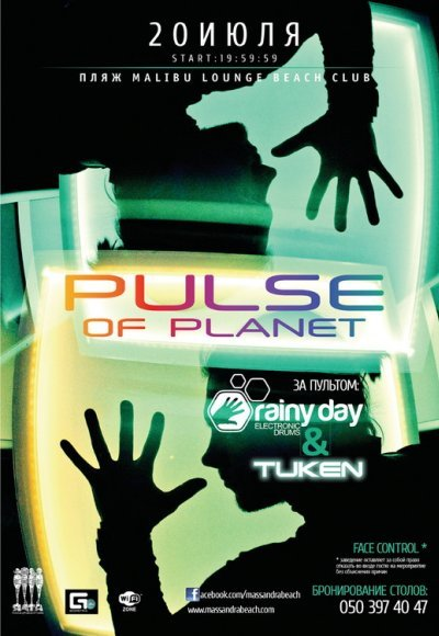 Pulse Of Planet: постер мероприятия