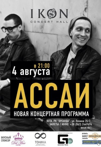 АССАИ: постер мероприятия