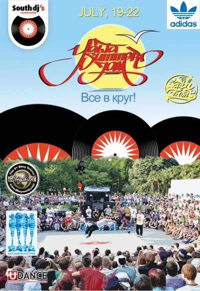 Yalta Summer Jam: постер мероприятия