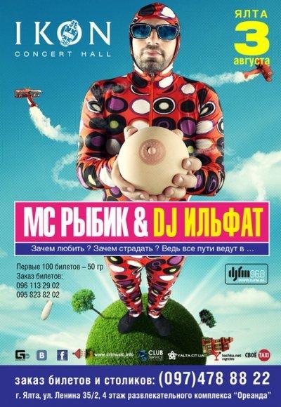 MC Рыбик & DJ Ильфат: постер мероприятия