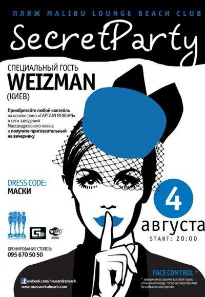 Secret Party с WEIZMAN: постер мероприятия