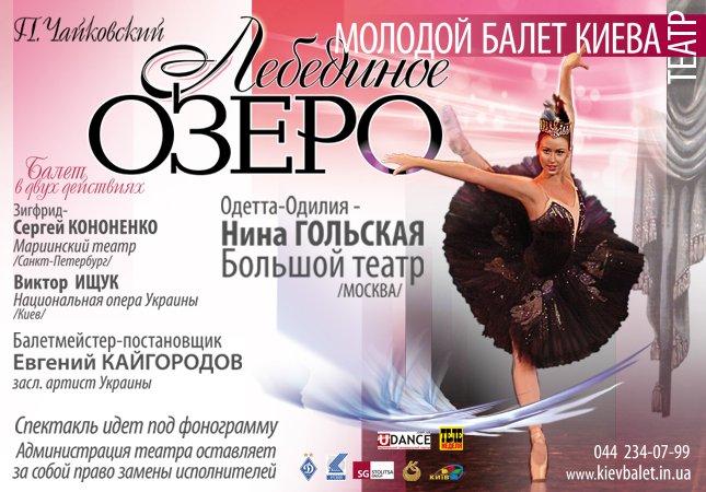 Ялтинским детям бесплатно покажут «Лебединое озеро»