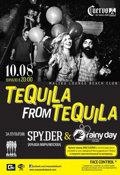 Tequila From Tequila: постер мероприятия