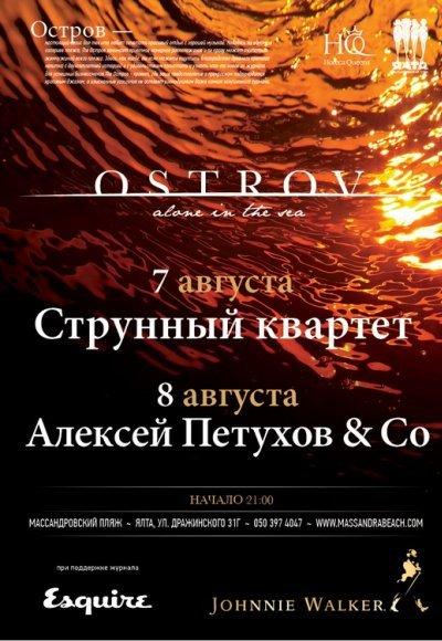Вечера живой музыки: постер мероприятия