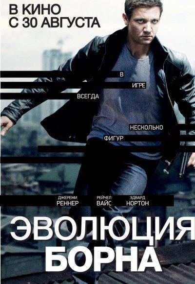 Эволюция Борна: постер мероприятия