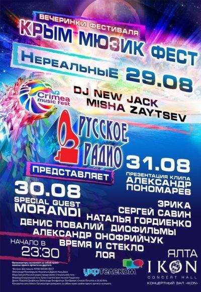 Вечеринки фестиваля КРЫМ МЮЗИК ФЕСТ: постер мероприятия