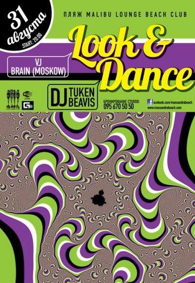 Look and Dance: постер мероприятия