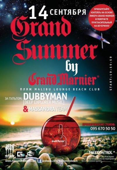 Grand Summer by Grand Marnier: постер мероприятия