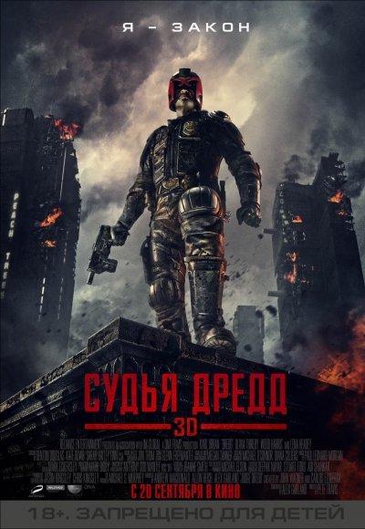 Судья Дредд 3D: постер мероприятия