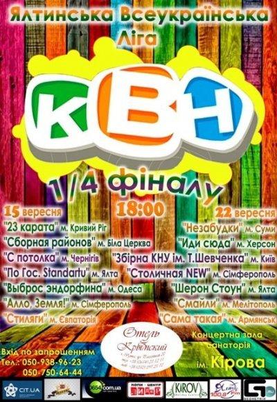 Четверть-финальная игра Ялтинская Всеукраинской Открытой Лиги КВН: постер мероприятия