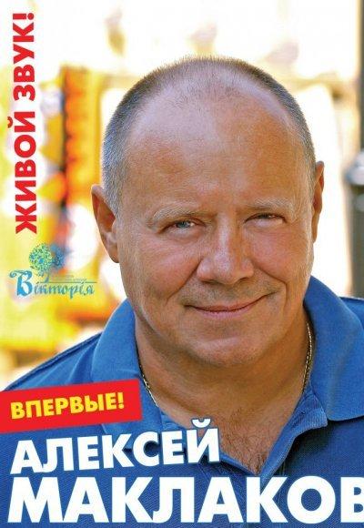 Алексей Маклаков: «Я люблю тебя»: постер мероприятия