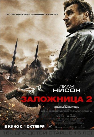 Заложница 2: постер мероприятия