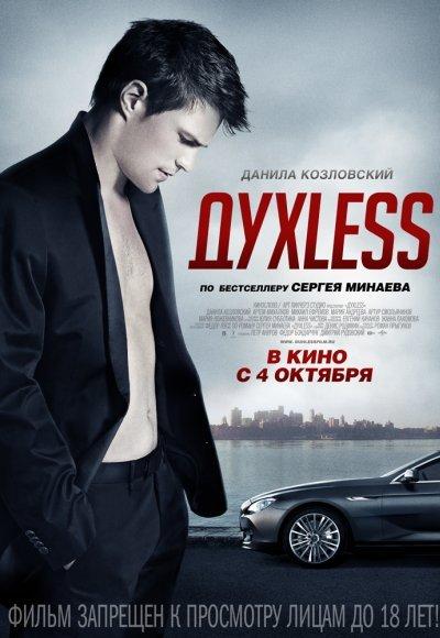 Духless: постер мероприятия