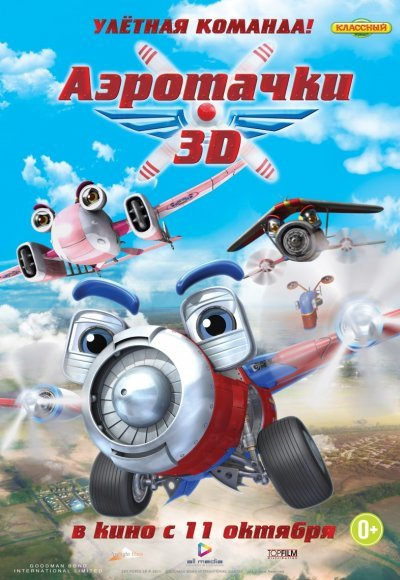 Аэротачки в 3D: постер мероприятия