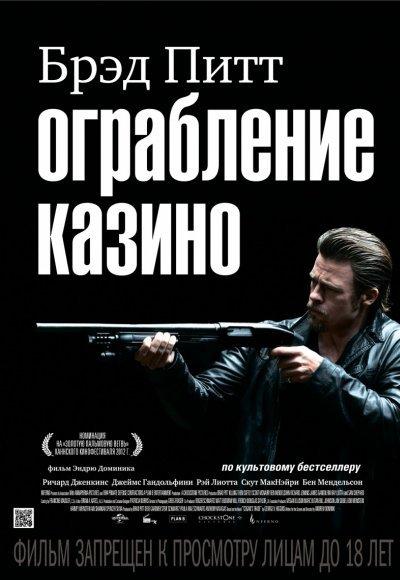 Ограбление казино: постер мероприятия