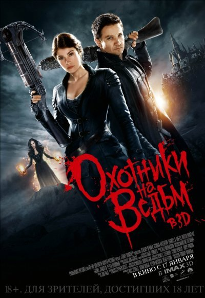 Охотники за ведьмами: постер мероприятия