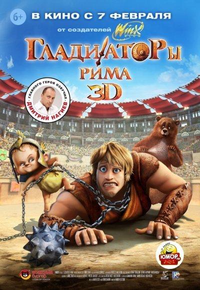 Гладиаторы Рима: постер мероприятия