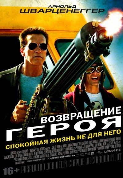 Возвращение героя: постер мероприятия