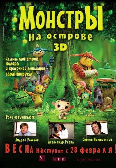 Монстры на острове 3D: постер мероприятия