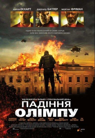 Падение Олимпа: постер мероприятия