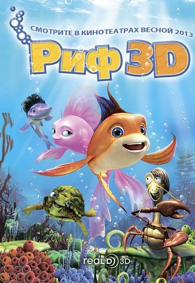 Риф 2 3D: постер мероприятия