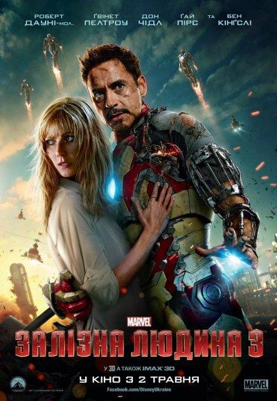 Железный человек 3: постер мероприятия