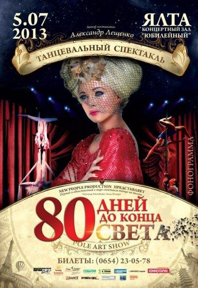 80 дней до конца света: постер мероприятия