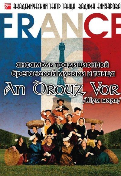Бретонская музыка: постер мероприятия