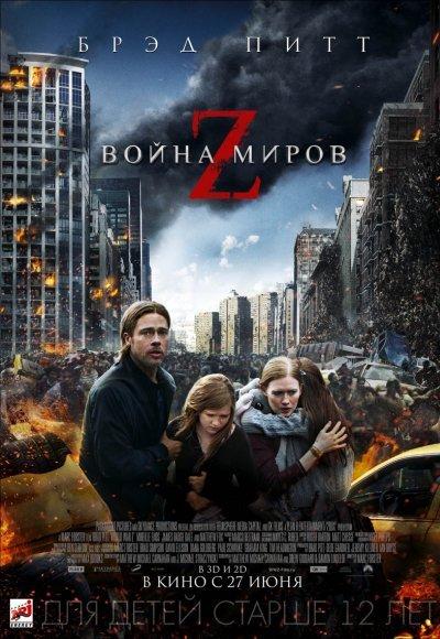 Война миров Z: постер мероприятия