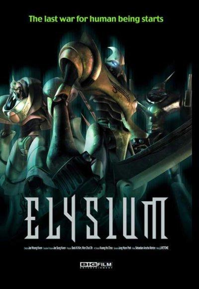 Элизиум: постер мероприятия