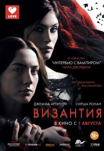 Византия: постер мероприятия
