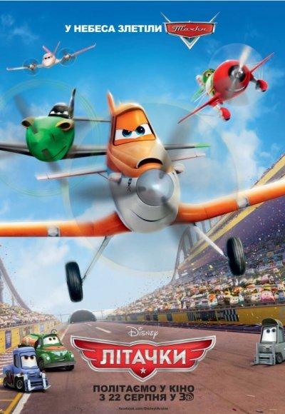 Самолеты: постер мероприятия