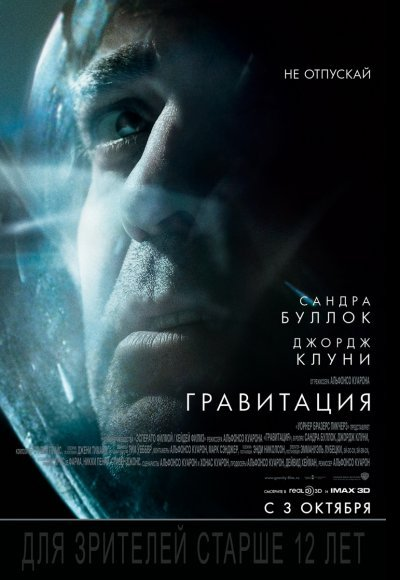 Гравитация: постер мероприятия