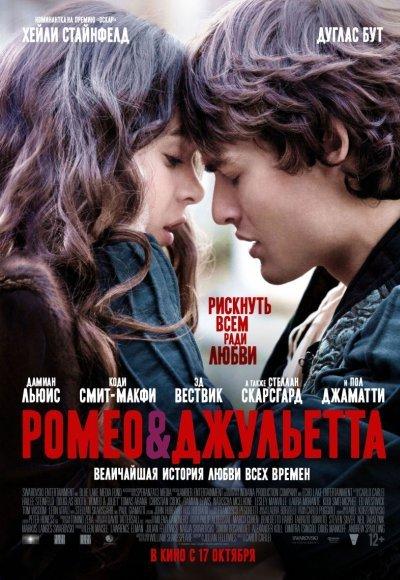Ромео и Джульетта: постер мероприятия