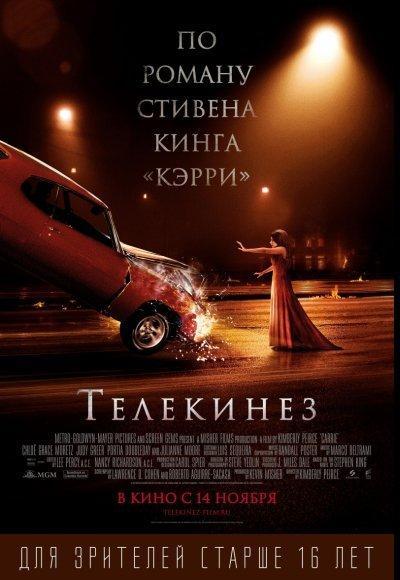 Телекинез: постер мероприятия