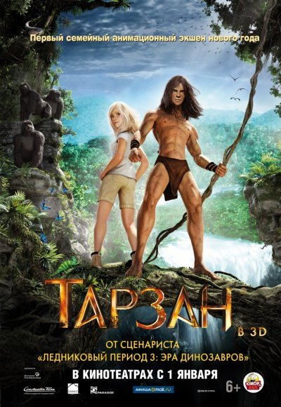Тарзан: постер мероприятия