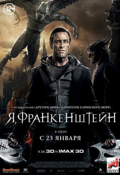 Я, Франкенштейн: постер мероприятия
